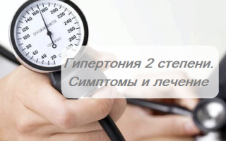 magas vérnyomás 2 fok ami