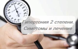 magas vérnyomás 2 fok 1 fokozat